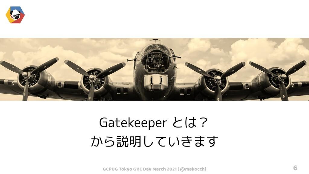 GCPUG Tokyo GKE Day March 2021 | @makocchi 6 Ga...