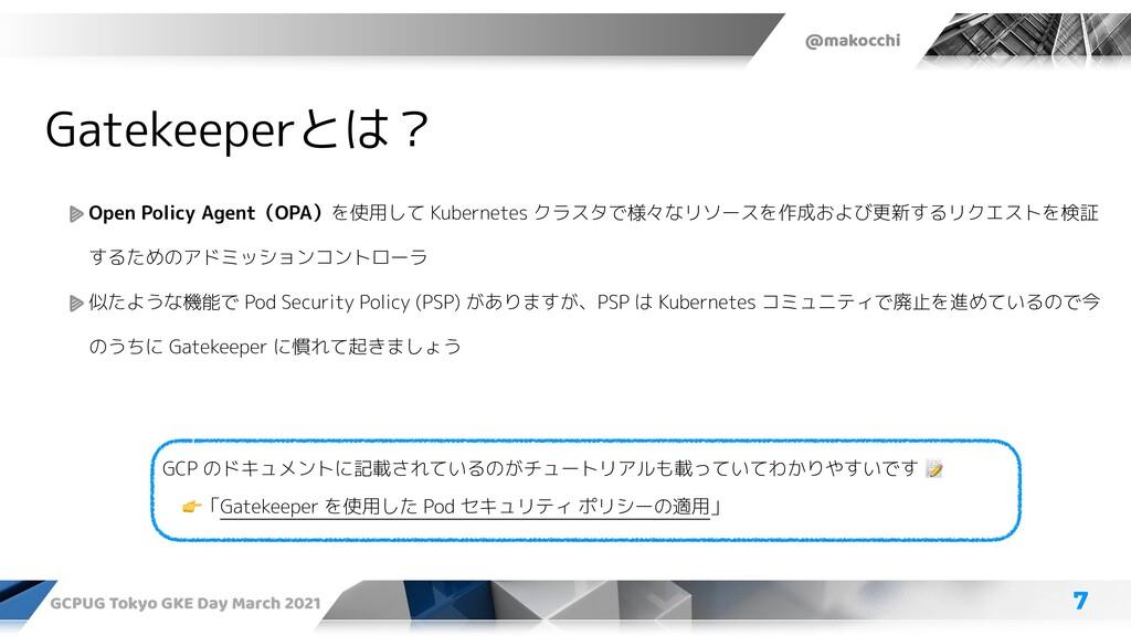 @makocchi GCPUG Tokyo GKE Day March 2021 7 Gate...