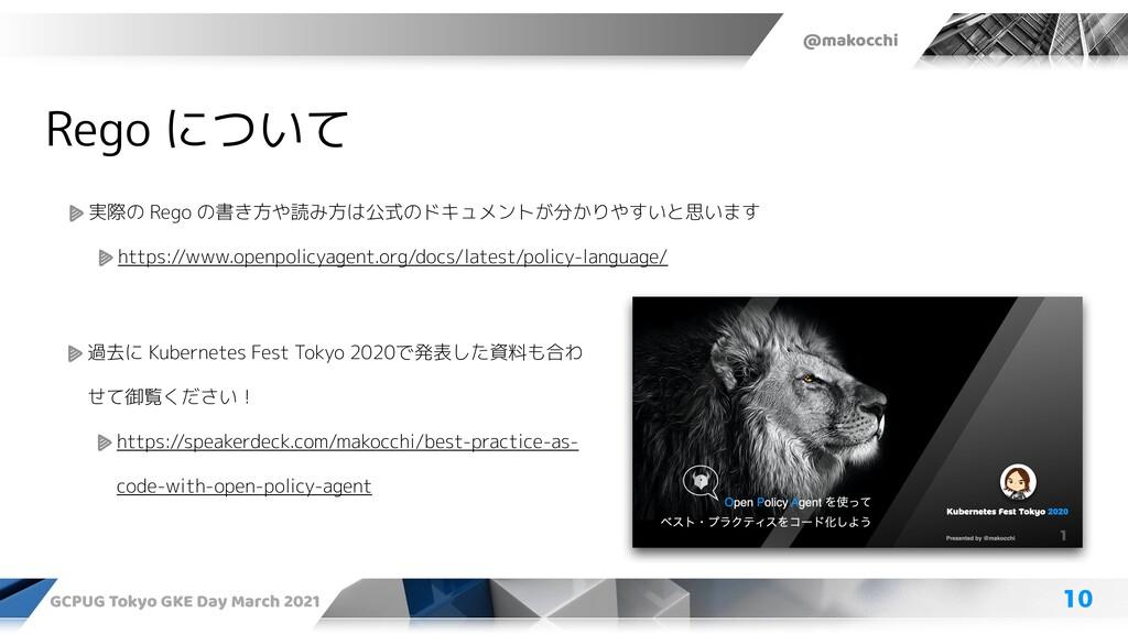 @makocchi GCPUG Tokyo GKE Day March 2021 10 Reg...