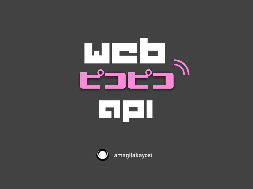 WEB API amagitakayosi IbIb