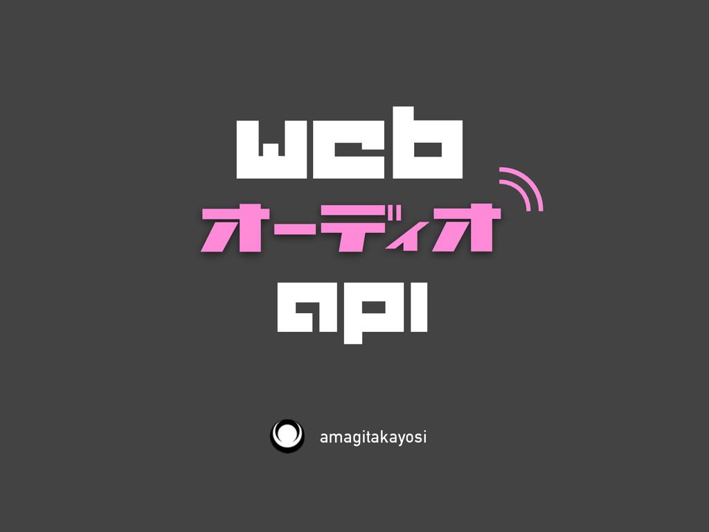 WEB API amagitakayosi 6[W E6