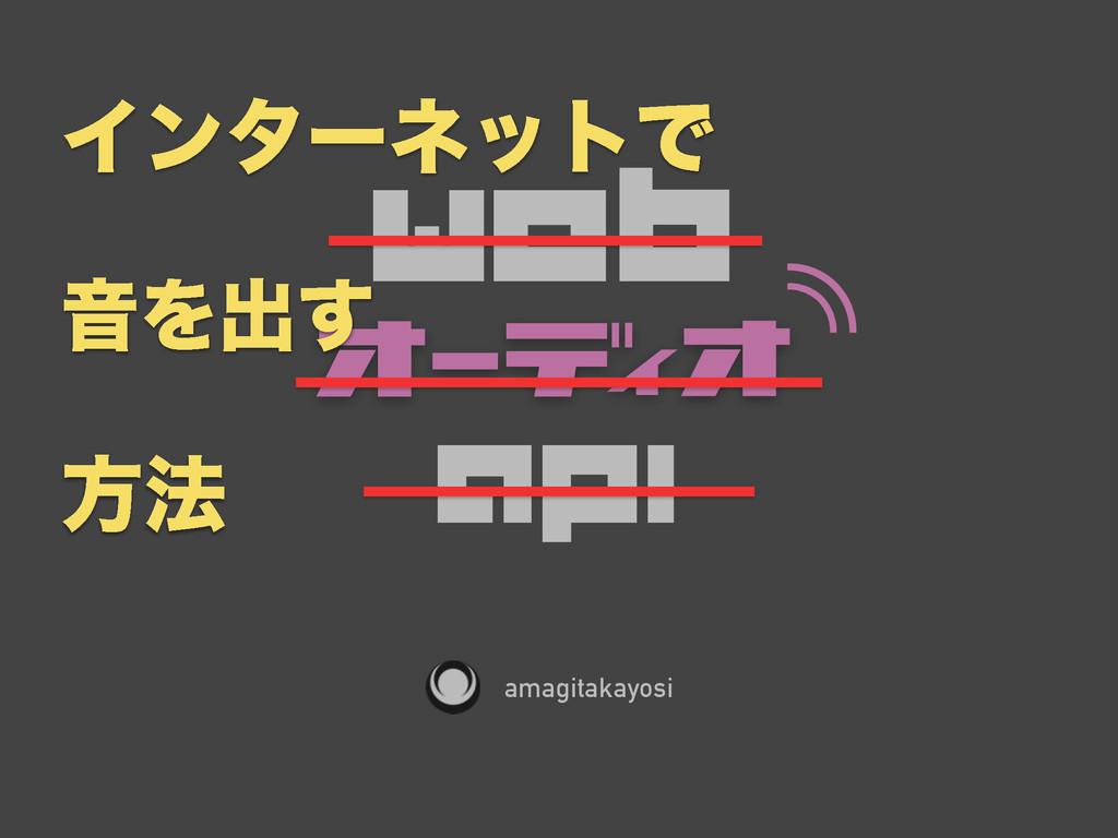 WEB API amagitakayosi 6[W E6 ΠϯλʔωοτͰ ԻΛग़͢ ํ๏
