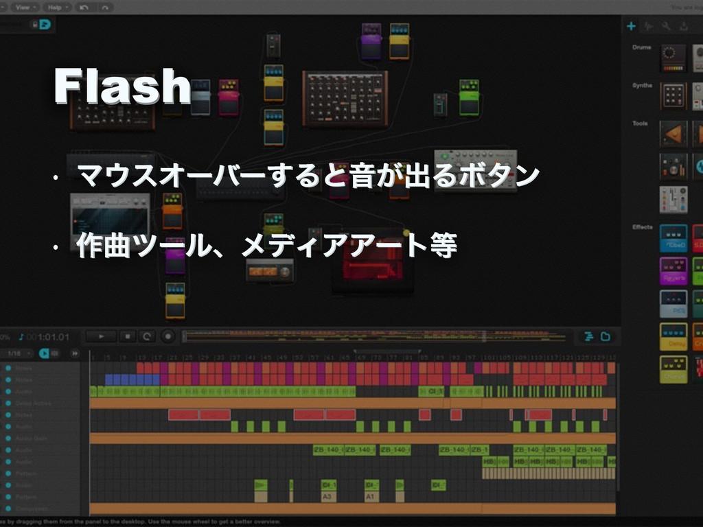 Flash w ϚεΦʔόʔ͢ΔͱԻ͕ग़ΔϘλϯ w ࡞ۂπʔϧɺϝσΟΞΞʔτ w Ϛ...