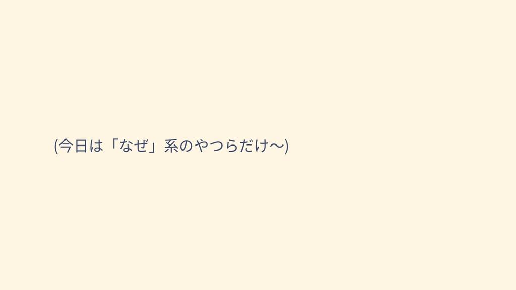 (今⽇は「なぜ」系のやつらだけ〜)