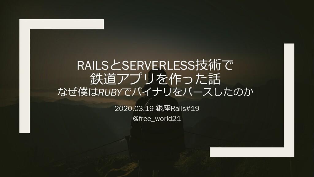 RAILSとSERVERLESS技術で 鉄道アプリを作った話 なぜ僕はRUBYでバイナリをパー...