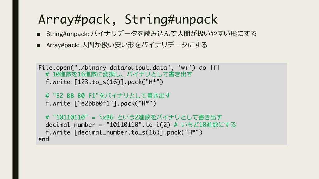 Array#pack, String#unpack ■ String#unpack: バイナリ...