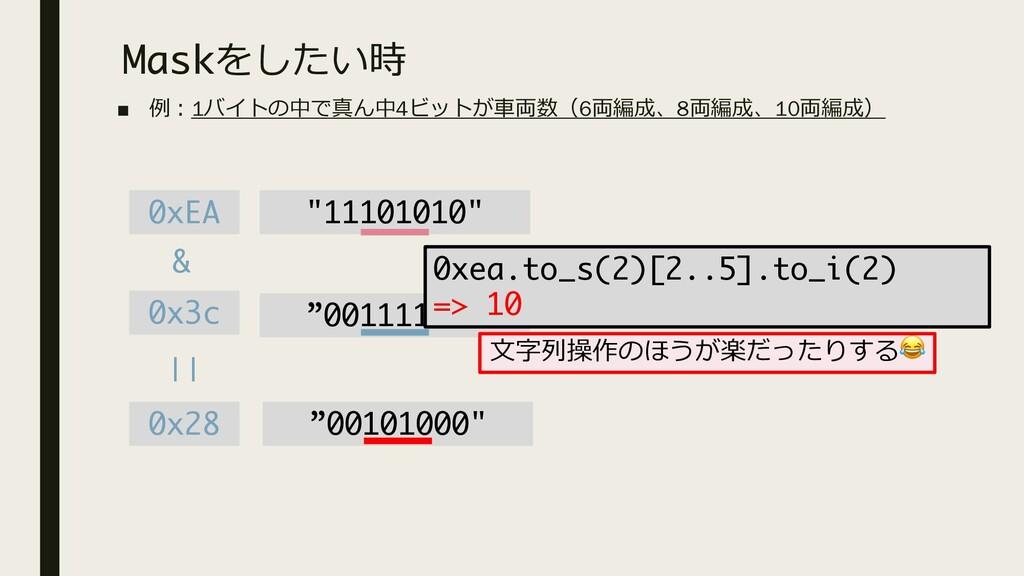 """Maskをしたい時 """"11101010"""" ■ 例︓1バイトの中で真ん中4ビットが⾞両数(6両編..."""