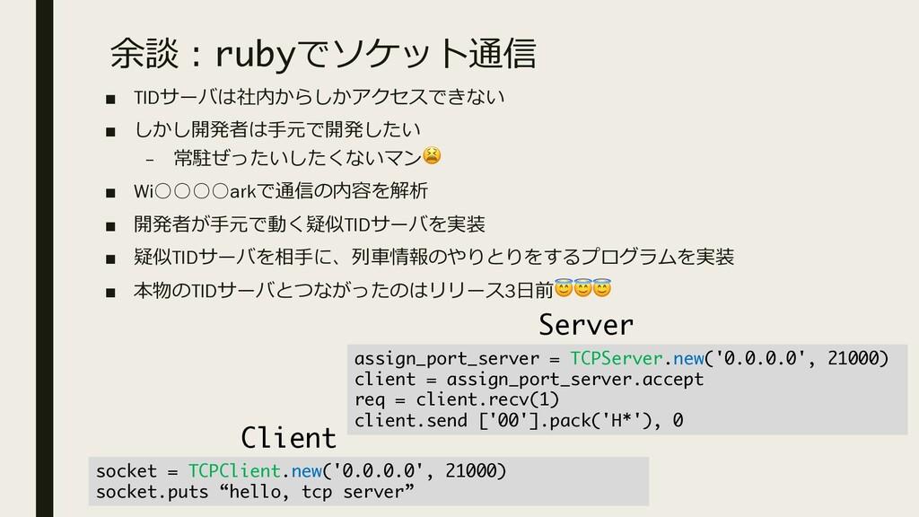余談︓rubyでソケット通信 ■ TIDサーバは社内からしかアクセスできない ■ しかし開発者...