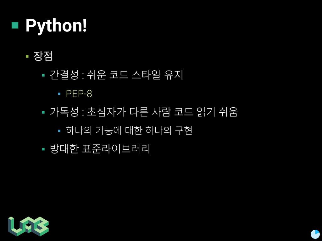 Python! ▪ 핳헞 ▪ 맒멾컿 : 퀺풂 슪 큲핊 퓮힎 ▪ PEP-8 ▪ 많솓컿 :...