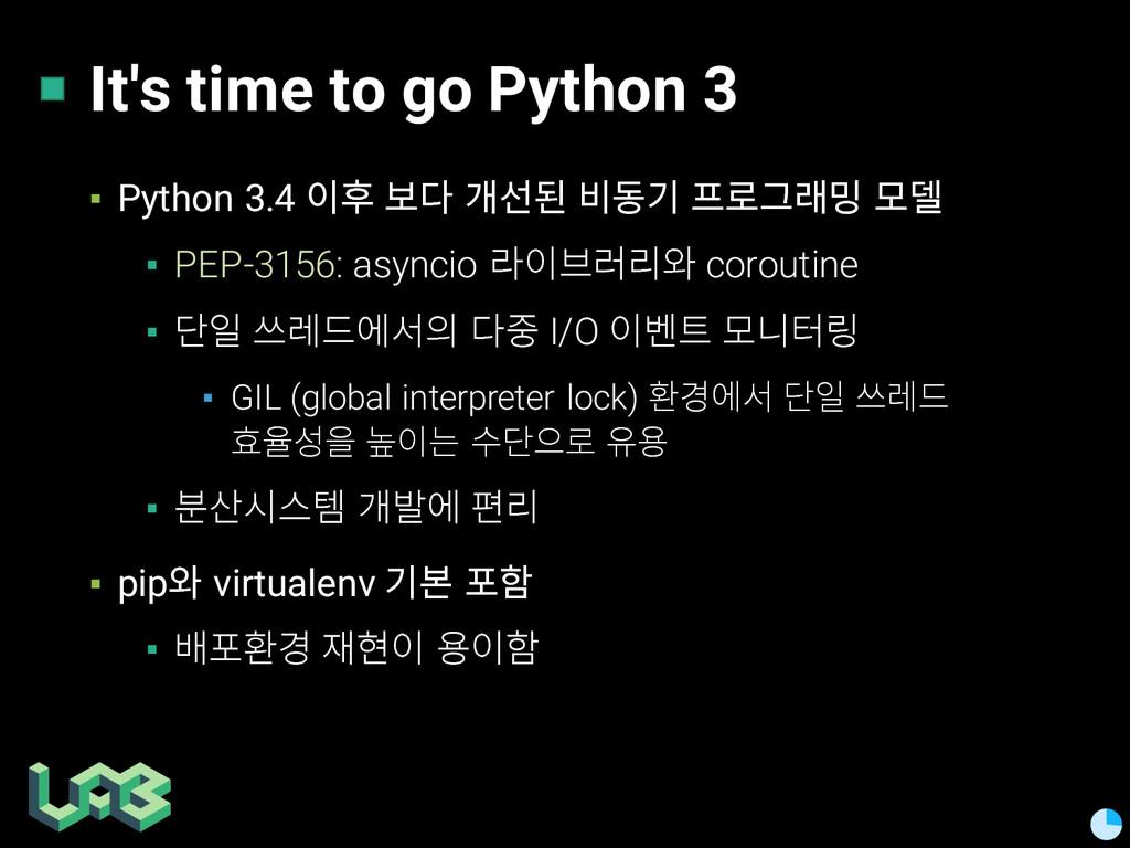It's time to go Python 3 ▪ Python 3.4 핂 쫂삲 맪컮쇪...