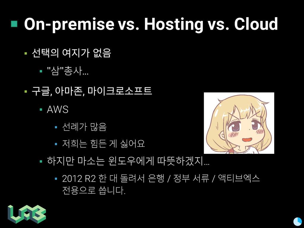 On-premise vs. Hosting vs. Cloud ▪ 컮픦 펺힎많 펔픚 ▪ ...