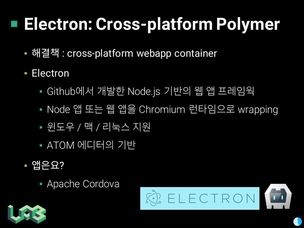 Electron: Cross-platform Polymer ▪ 멾 : cross-p...