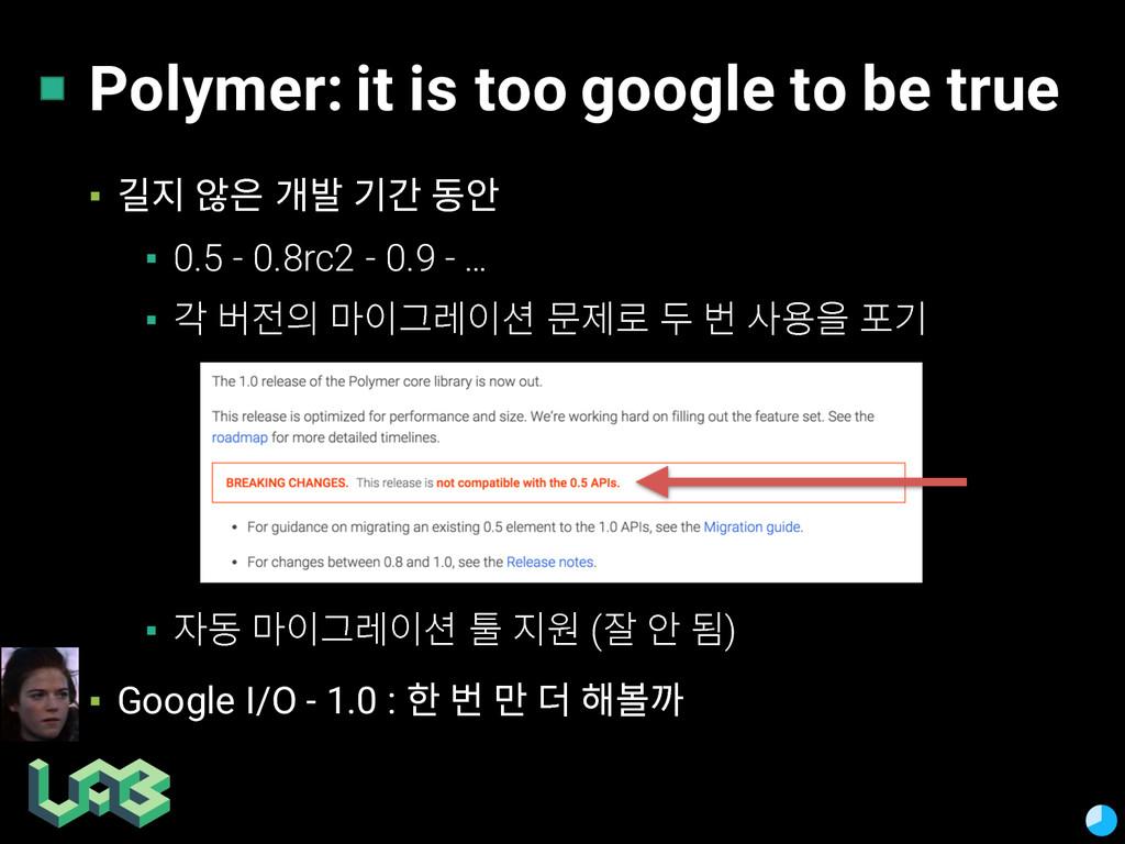 Polymer: it is too google to be true ▪ 밆힎 팘픎 맪짪...