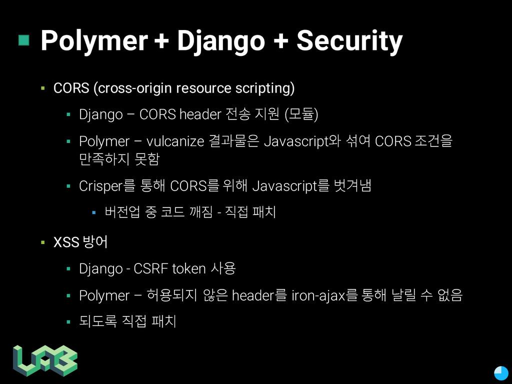 Polymer + Django + Security ▪ CORS (cross-origi...