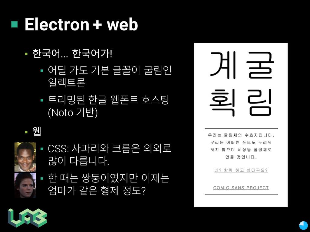 Electron + web ▪ 묻펂... 묻펂많! ▪ 펂싪 많솒 믾쫆 믎봂핂 뭂잊...