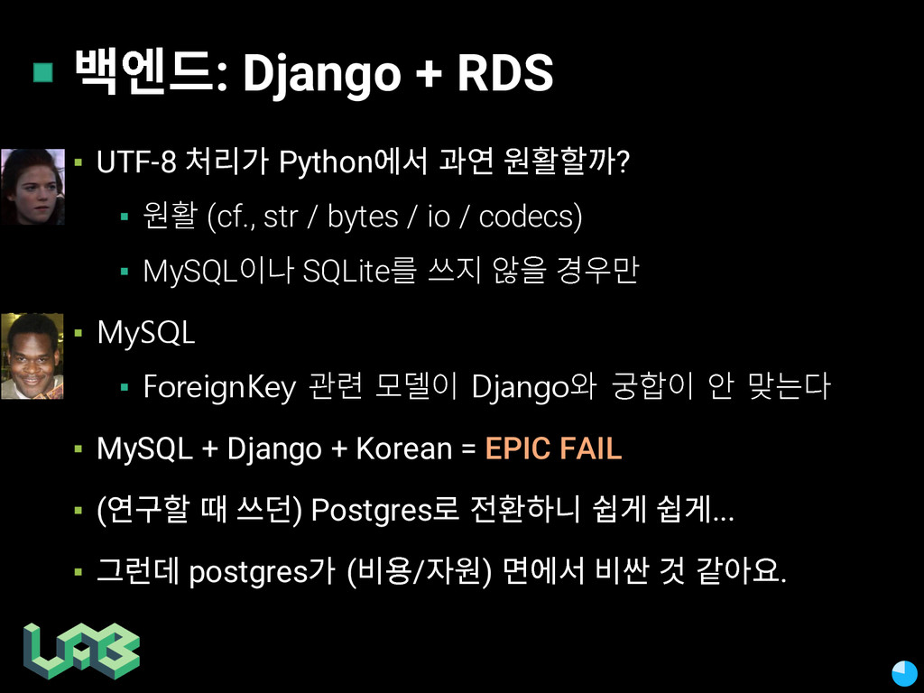 짿펢슪: Django + RDS ▪ UTF-8 읺많 Python펞컪 뫊펾 풞밚? ...