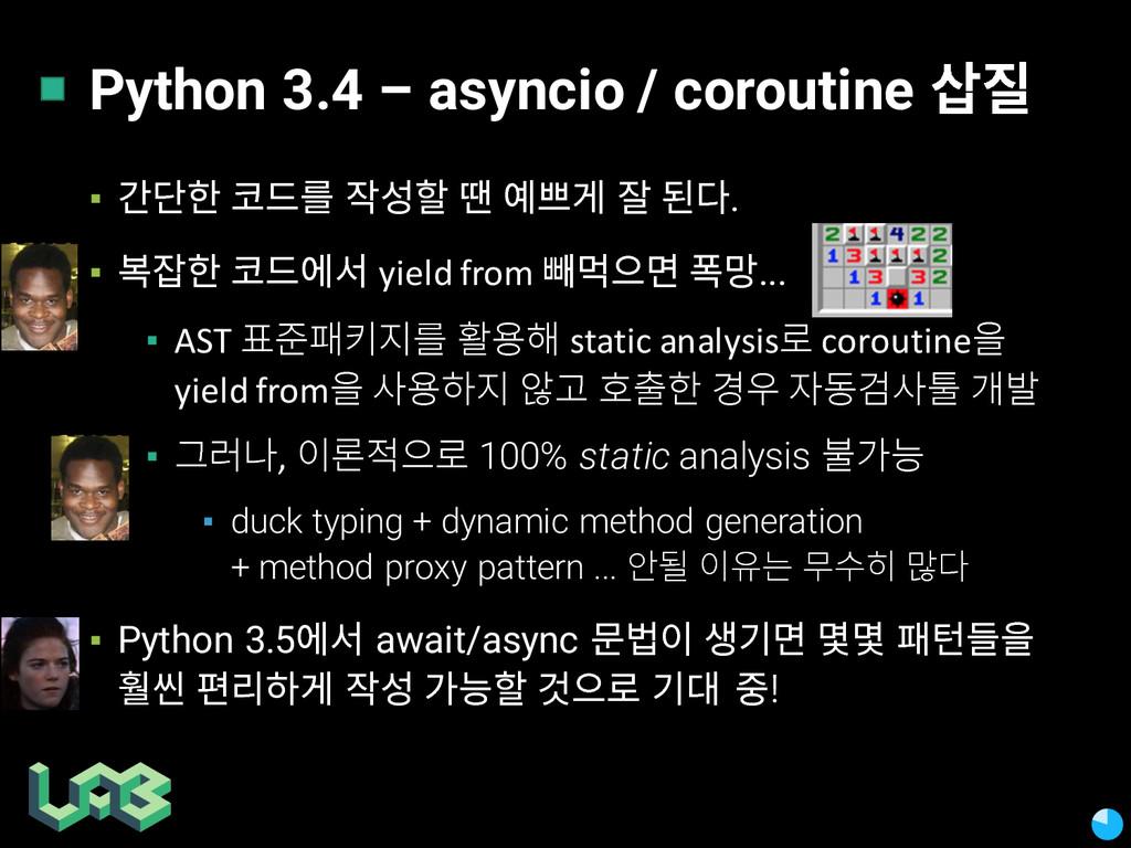 Python 3.4 – asyncio / coroutine 캋힖 ▪ 맒삶 슪읊 핟컿...