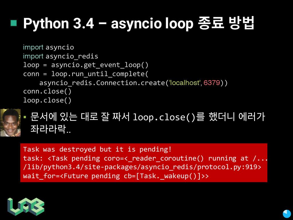 Python 3.4 – asyncio loop 홓욚 짷쩣 ▪ 줆컪펞 핖쁢 샎옪 핦 ...