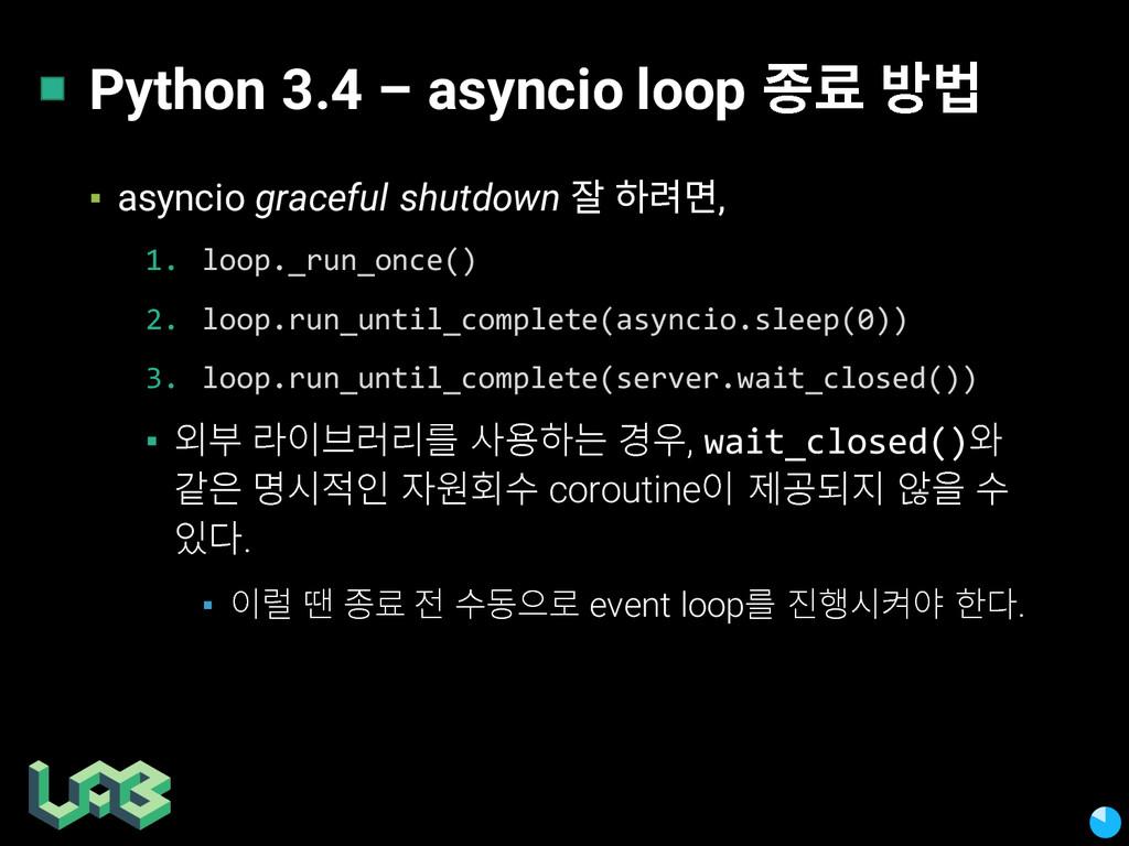 Python 3.4 – asyncio loop 홓욚 짷쩣 ▪ asyncio grace...