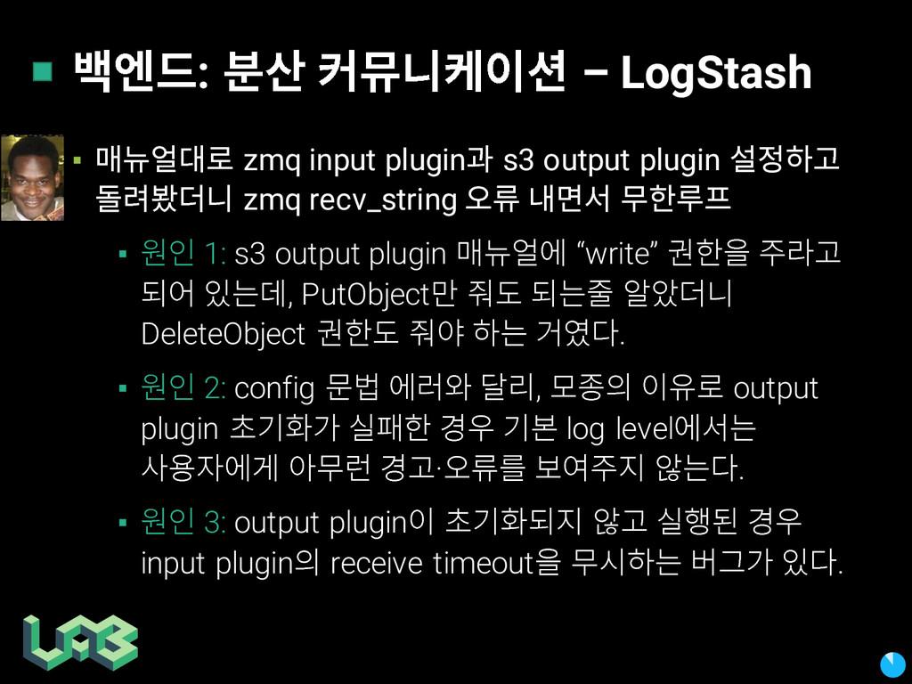 짿펢슪: 쭒칾 쥲삖핂켦 – LogStash ▪ 잲쁂펊샎옪 zmq input plugi...