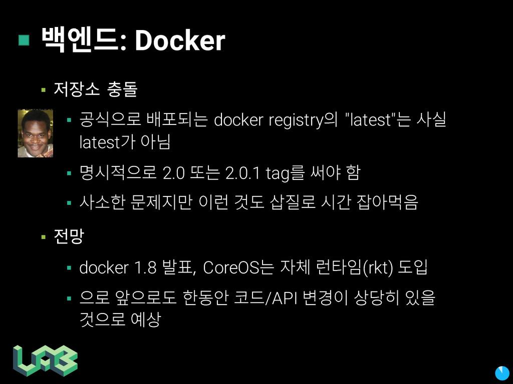 짿펢슪: Docker ▪ 헎핳콚 솚 ▪ 뫃킫픊옪 짾쇦쁢 docker registry...