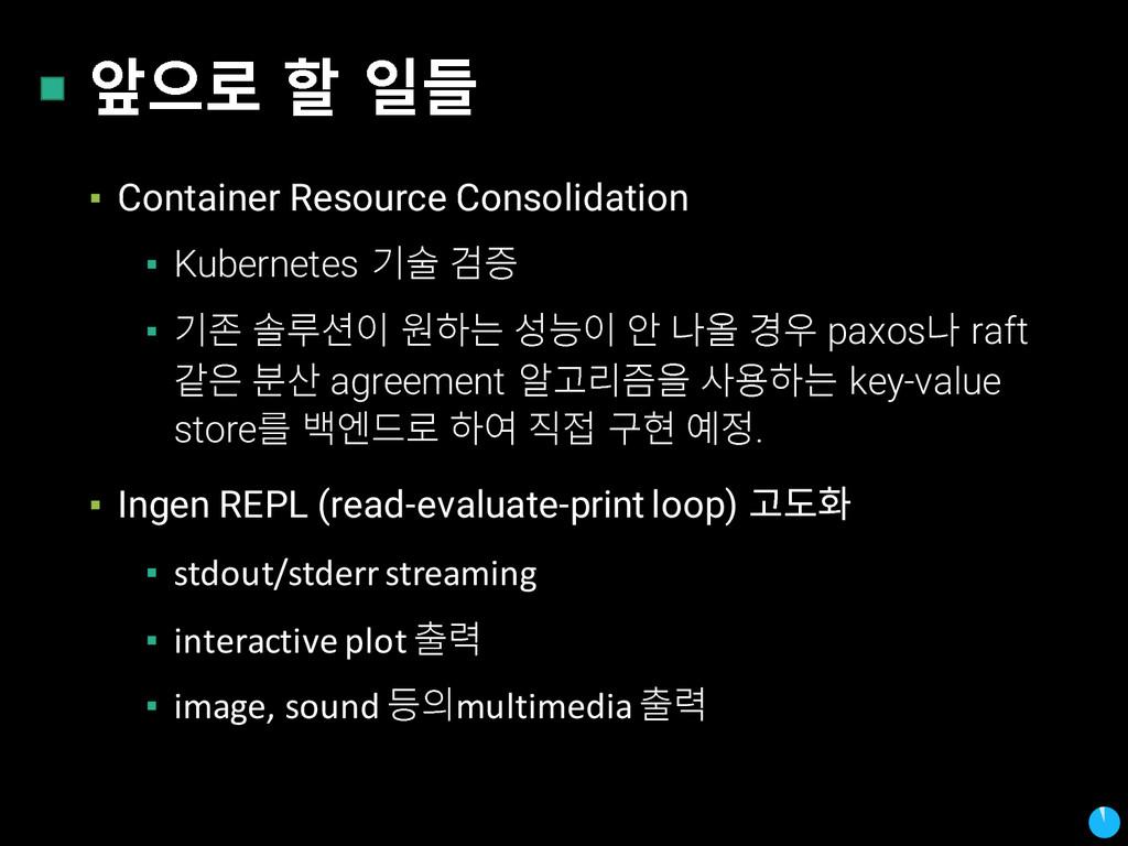 팬픊옪  핊슲 ▪ Container Resource Consolidation ▪ K...