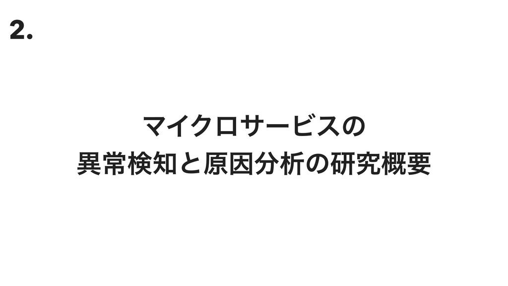 2. ϚΠΫϩαʔϏεͷ  ҟৗݕͱݪҼੳͷݚڀ֓ཁ