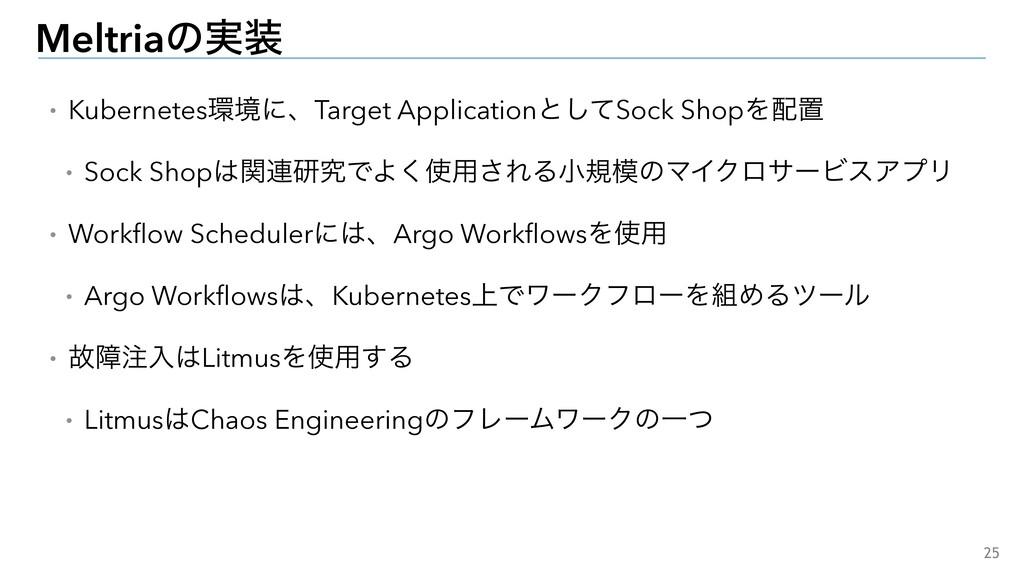 25 Meltriaͷ࣮ ɾKubernetesڥʹɺTarget Application...
