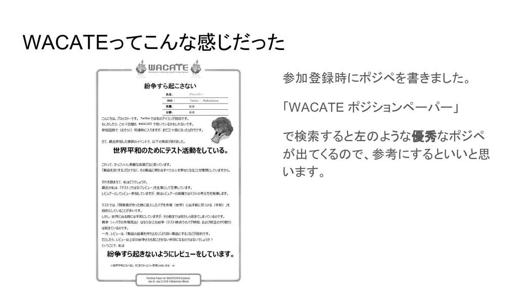 WACATEってこんな感じだった 参加登録時にポジペを書きました。 「WACATE ポジション...