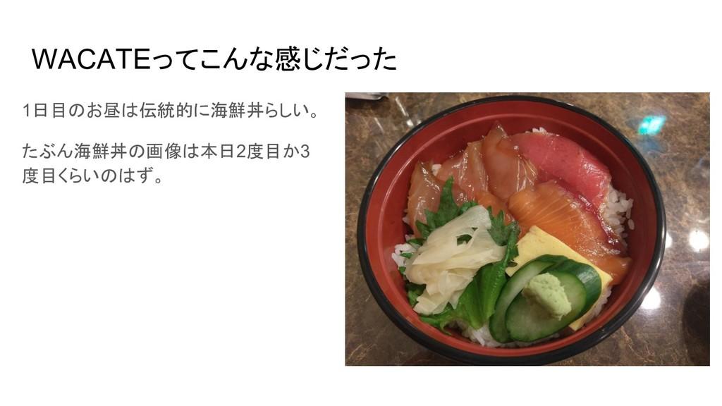 1日目のお昼は伝統的に海鮮丼らしい。 たぶん海鮮丼の画像は本日2度目か3 度目くらいのはず。 ...
