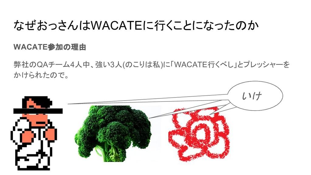 なぜおっさんはWACATEに行くことになったのか WACATE参加の理由 弊社のQAチーム4人...