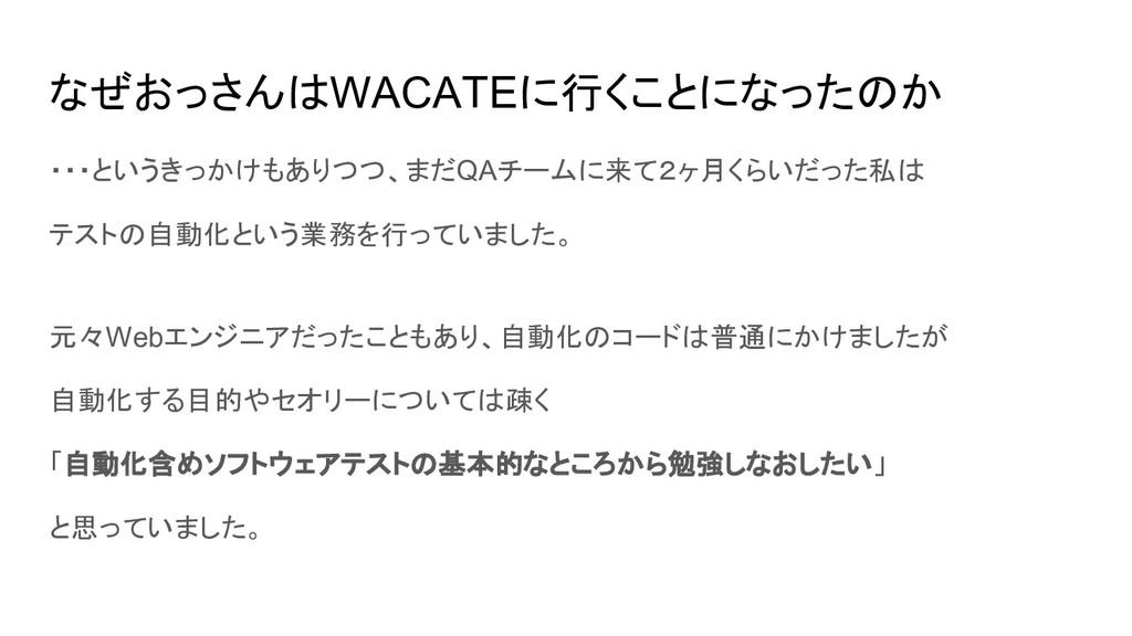 なぜおっさんはWACATEに行くことになったのか ・・・というきっかけもありつつ、まだQAチー...