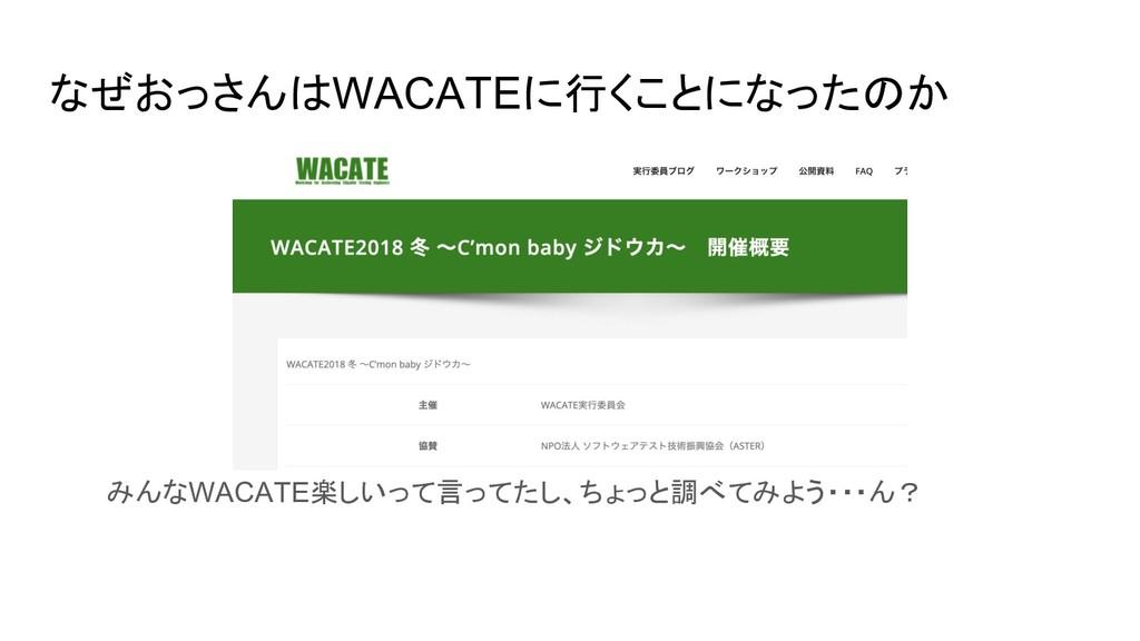 なぜおっさんはWACATEに行くことになったのか みんなWACATE楽しいって言ってたし、ちょ...