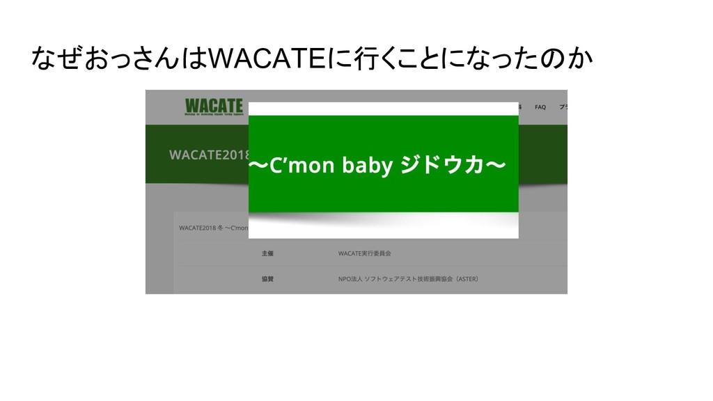 なぜおっさんはWACATEに行くことになったのか