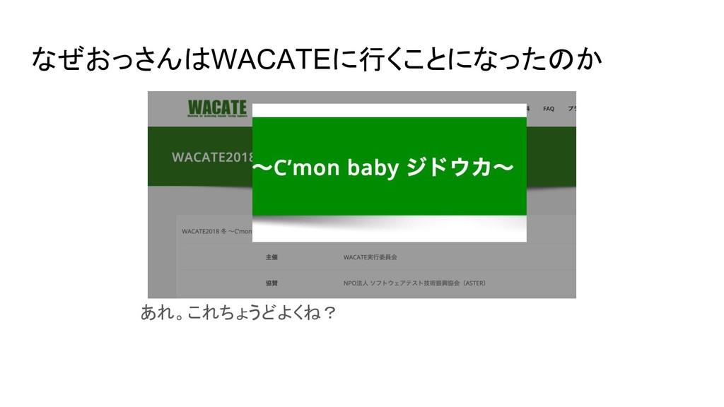 なぜおっさんはWACATEに行くことになったのか あれ。これちょうどよくね?