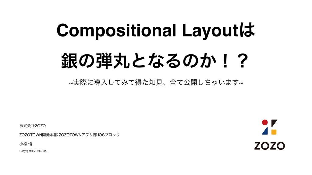 Compositional Layout ۜͷؙͱͳΔͷ͔ʂʁ ~࣮ࡍʹಋೖͯ͠Έͯಘͨ...