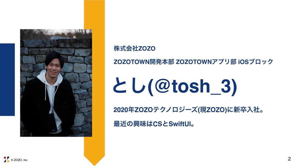 © ZOZO, Inc. ͱ͠(@tosh_3) 2020ZOZOςΫϊϩδʔζ(ݱZOZO...