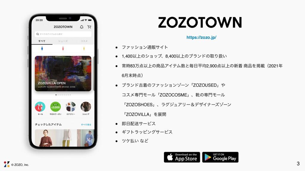 © ZOZO, Inc. https://zozo.jp/ 3 ● ϑΝογϣϯ௨ൢαΠτ ●...