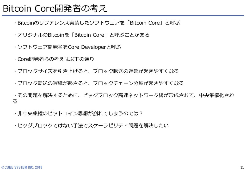 © CUBE SYSTEM INC. 2018 Bitcoin Core開発者の考え 11 ・...