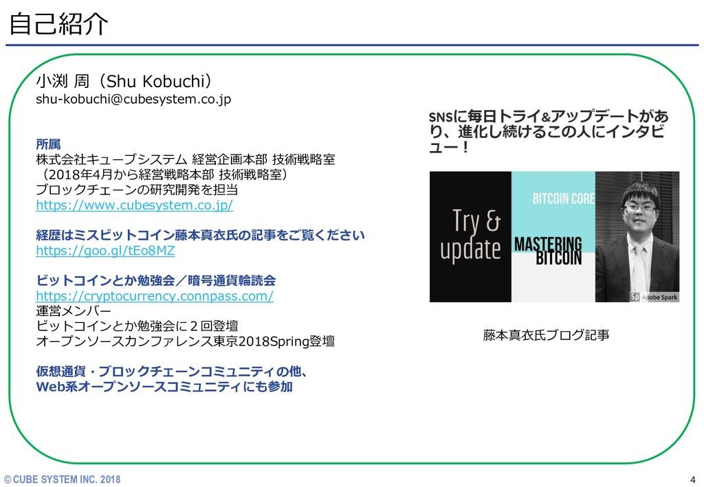 © CUBE SYSTEM INC. 2018 自己紹介 4 小渕 周(Shu Kobuchi...