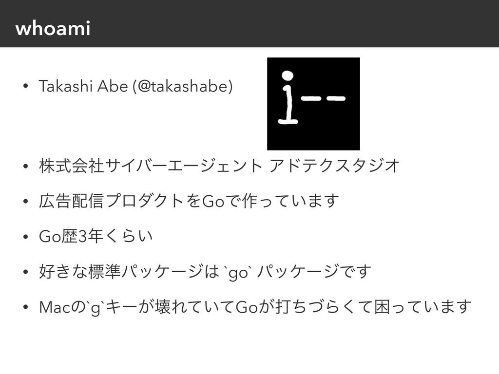 whoami • Takashi Abe (@takashabe) • גࣜձࣾαΠόʔΤʔδ...