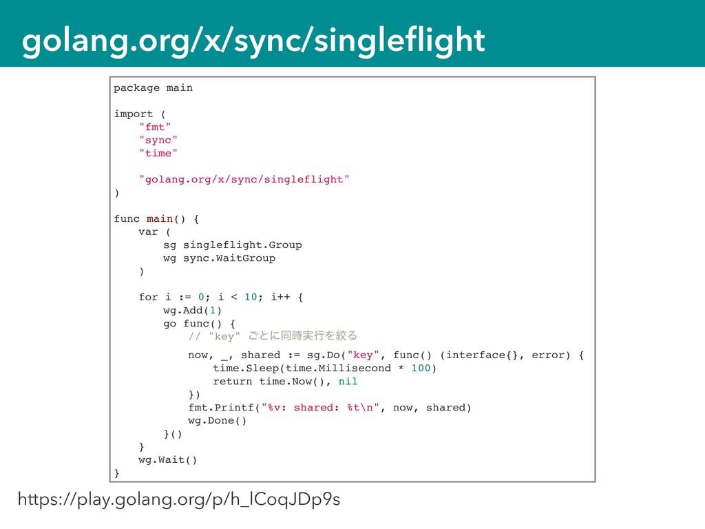 golang.org/x/sync/singleflight https://play.gola...