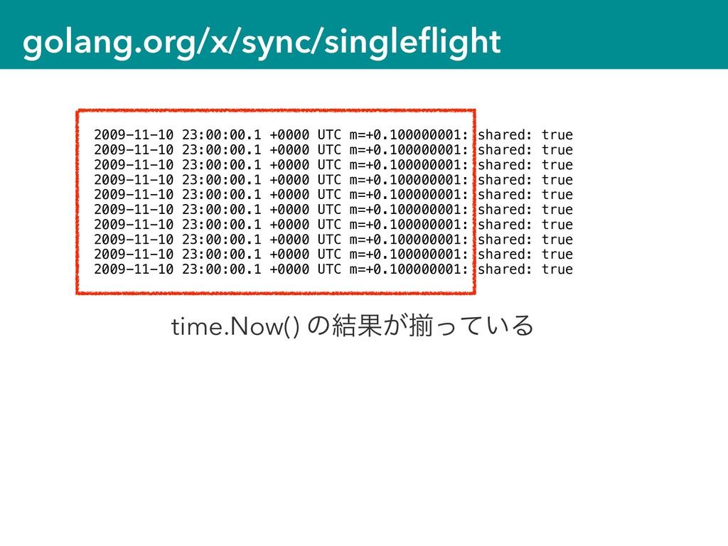 golang.org/x/sync/singleflight 2009-11-10 23:00:...