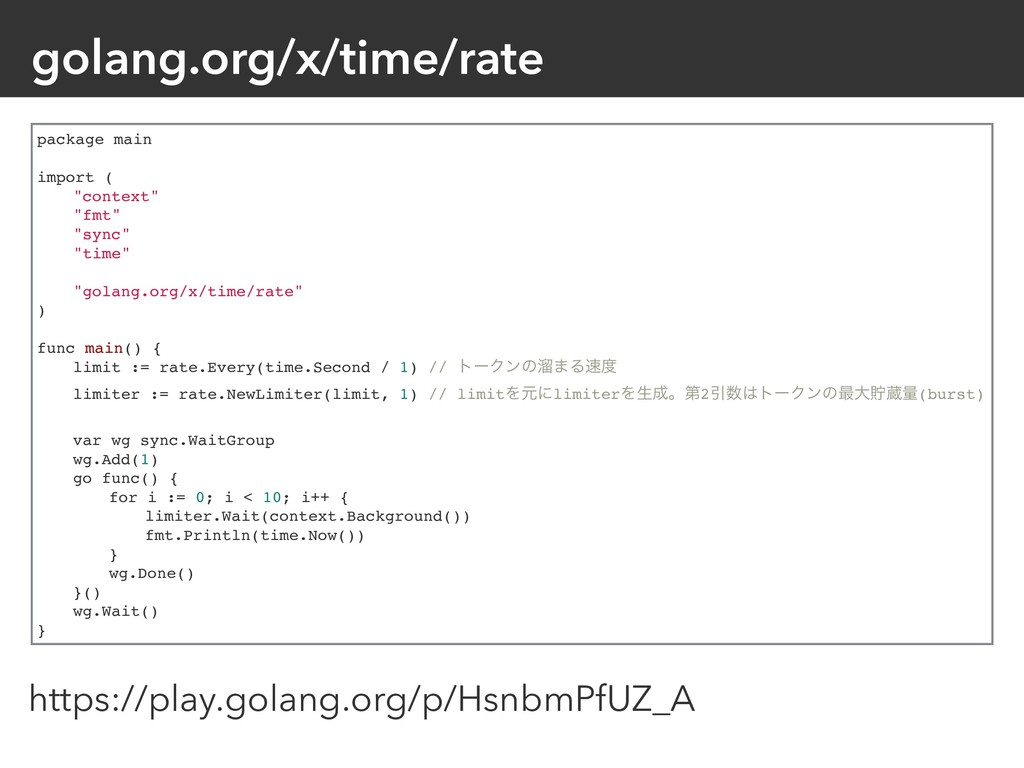 golang.org/x/time/rate https://play.golang.org/...