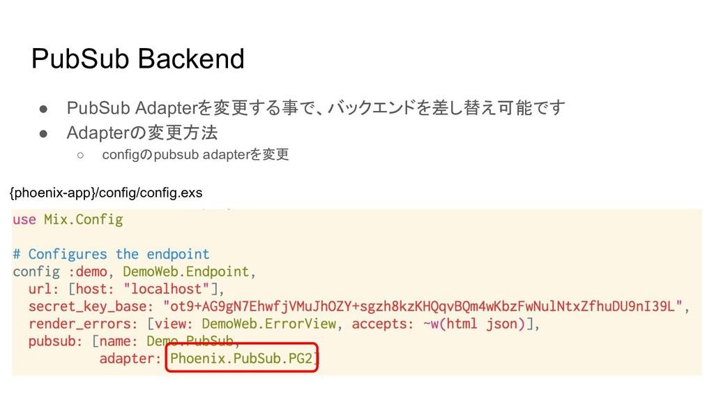 PubSub Backend ● PubSub Adapterを変更する事で、バックエンドを差...