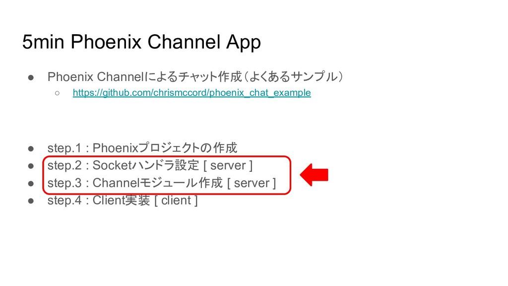 5min Phoenix Channel App ● Phoenix Channelによるチャ...