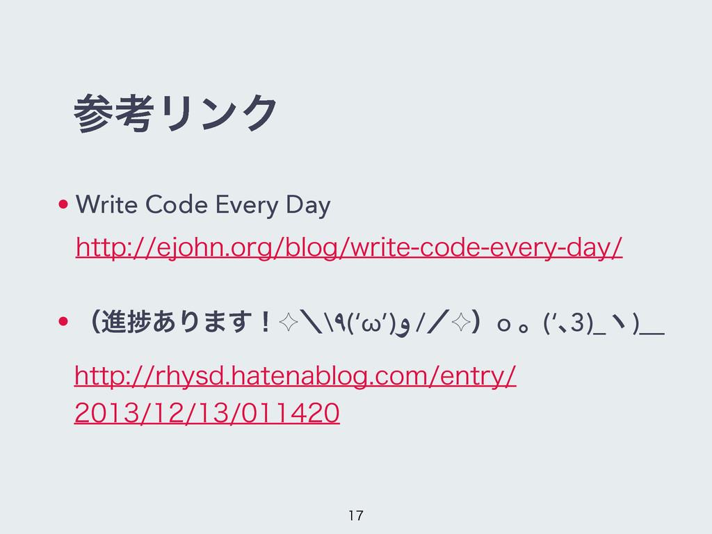 • Write Code Every Day ! ! • ʢਐḿ͋Γ·͢ʂ✧ʘ\٩('ω')و...