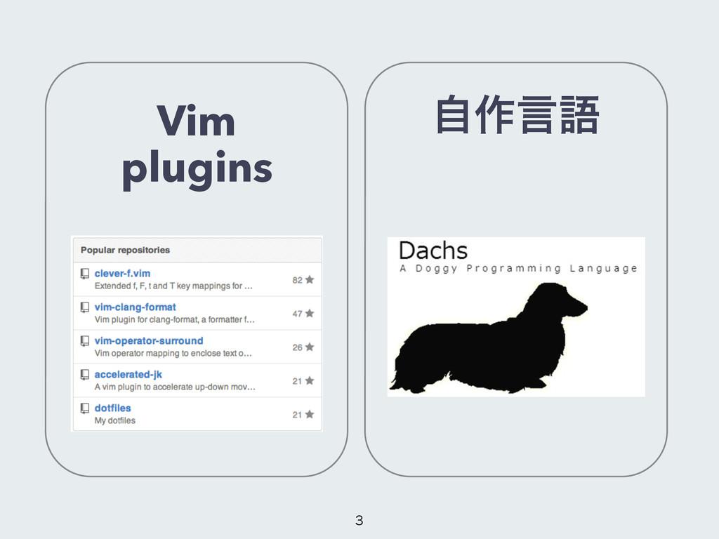 Vim plugins ࣗ࡞ݴޠ