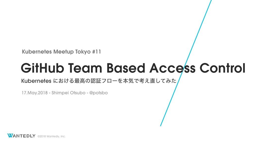 ©2018 Wantedly, Inc. GitHub Team Based Access C...
