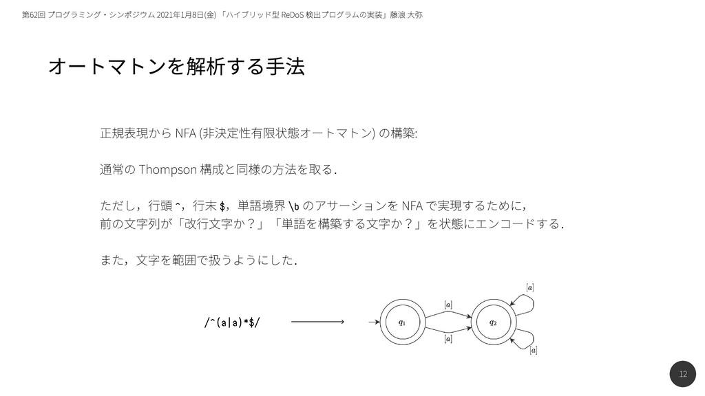 12 第62回 プログラミング・シンポジウム 2021年1月8日(金) 「ハイブリッド型 Re...